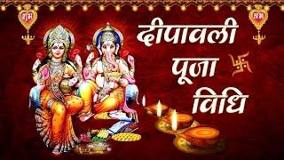 Diwali Puja 2016, ये 6 चीजें दिलवायेगी कर्ज से मुक्ति और होगी धन प्राप्ति।