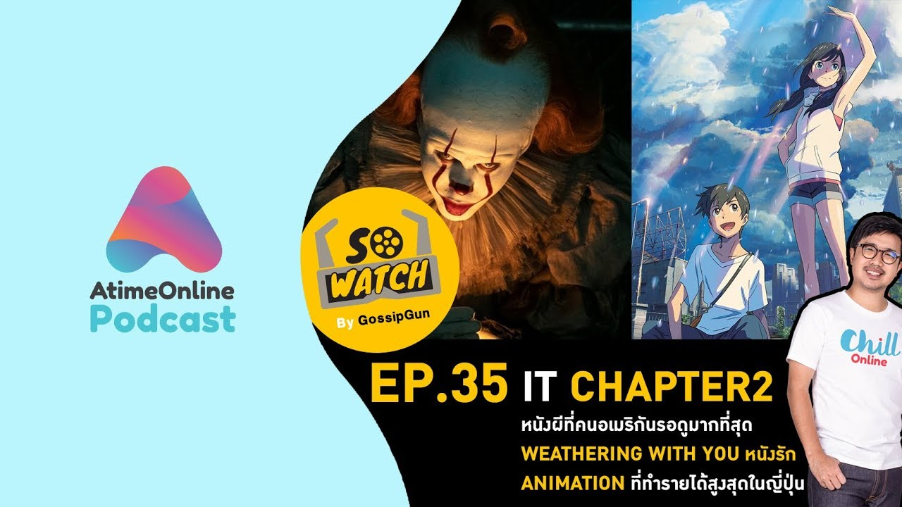 So Watch By GossipGun EP.35 IT CHAPTER2  / WEATHERING WITH YOU