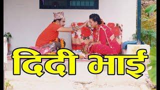 Didi Bhai - Ramesh Dangi, Kamala K.C & Radha Dangi