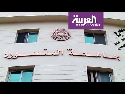 العرب اليوم - شاهد: درجة صفر لـ 1200 طالب في كلية الطب بجامعة المنصورة المصرية