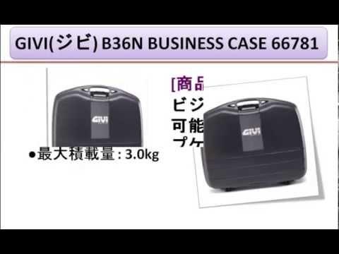 GIVI(ジビ) B36N BUSINESS CASE 66781
