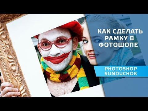 Как сделать рамки для фотографий в фотошопе