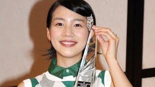 能年玲奈「あまちゃん大好き!!」宮本信子も祝福に 「第38回 エランドール賞」新人賞(2) - YouTube