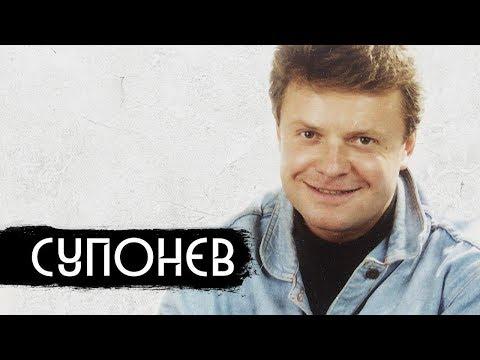 Сергей Супонев - друг всех детей