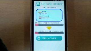 SD card cleaner - Clear junks YouTube video