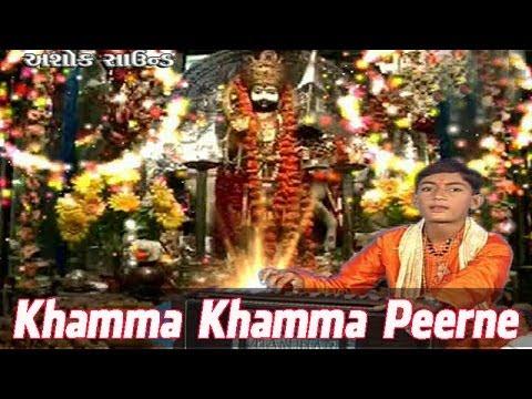 Video Khamma Khamma Peerne Jaaji Khamma - Baba Ramdevji Bhajan | New Gujarati Devotional Song download in MP3, 3GP, MP4, WEBM, AVI, FLV January 2017
