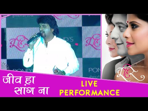 Video Jeev Ha Sang Na - Tu Hi Re New Song - Adarsh Shinde, Amit Raj - Music Launch - Marathi Movie download in MP3, 3GP, MP4, WEBM, AVI, FLV January 2017