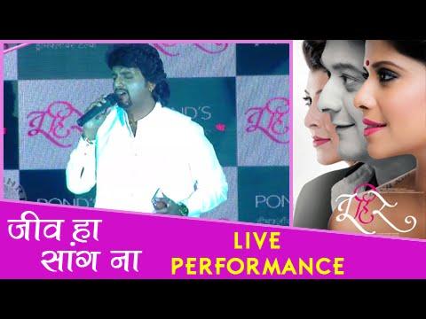 Video Jeev Ha Sang Na - Tu Hi Re New Song - Adarsh Shinde, Amit Raj - Music Launch - Marathi Movie download in MP3, 3GP, MP4, WEBM, AVI, FLV January 2017