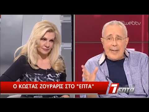 ΕΠΤΑ | ΚΩΣΤΑΣ ΖΟΥΡΑΡΙΣ | 26/1/2019 | ΕΡΤ