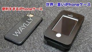 【1週間】じゃん負け世界一重いiPhoneケース、勝ち便利すぎるiPhoneケース!!