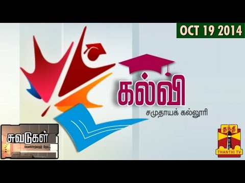 Suvadugal   A Documentary Film On Community Colleges In Tamil Nadu 19 10 2014