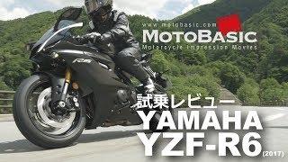8. YZF-R6 (ヤマ�/2017) �イク試乗インプレ・レビュー YAMAHA YZF-R6 (2017)  TEST RIDE
