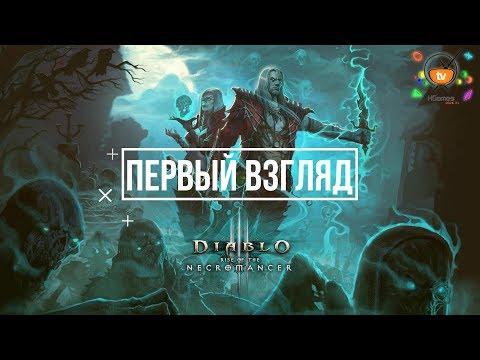 Diablo 3 Rise Of The Necromancer  – Обзор, первый взгляд