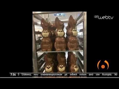 Σοκολατένια λαγουδάκια με μάσκα, ιδανικά για το Πάσχα του 2020 | 02/04/2020 | ΕΡΤ
