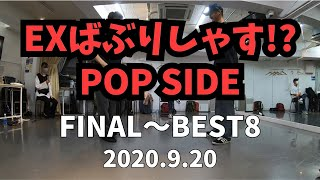 EXばぶりしゃす!? POP SIDE FINAL〜BEST8