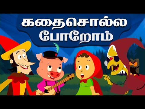 Tamil Bedtime Stories Magicbox Animation