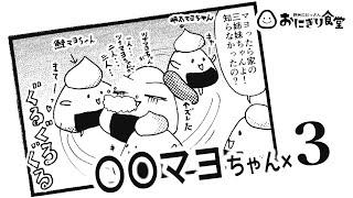 〇〇マヨちゃん×3【おにぎりマンガふわふわ野郎】