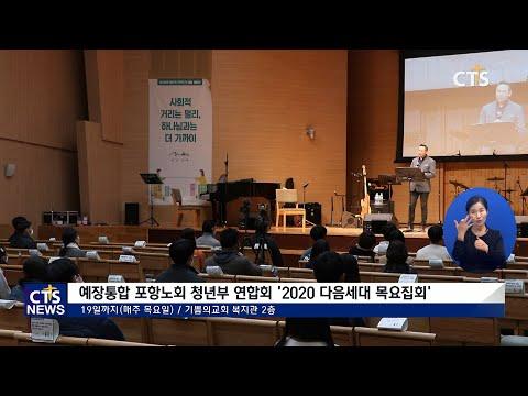 [CTS뉴스] 예장통합 포항노회 청년부 연합회 '2020 다음세대 목요집회' (201112)