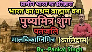 Video प्राचीन भारत का इतिहास-शुंग वंश(पुष्यमित्र शुंग)।Ancient Indian History--Story of Pushyamitra Shung MP3, 3GP, MP4, WEBM, AVI, FLV November 2018