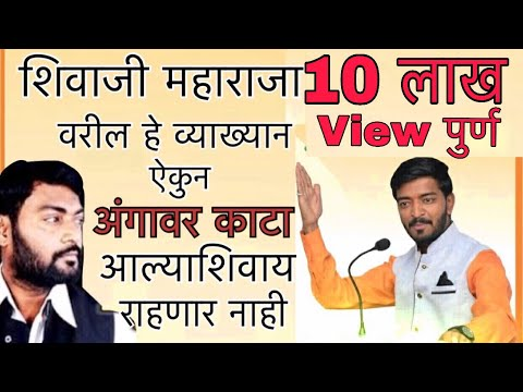 Video khandu doiphode shivaji maharaj speech Like || Nitin bangude patil || speech || Special shiv jayanti download in MP3, 3GP, MP4, WEBM, AVI, FLV January 2017