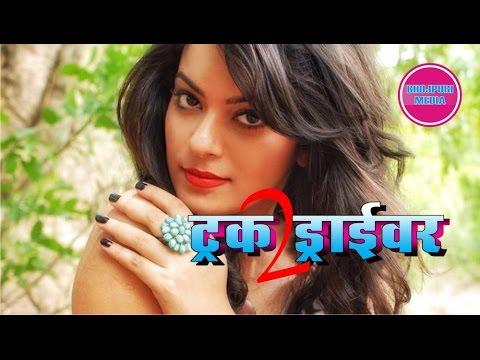 Video Nidhi Jha Hot Romance in Truck Driver 2 II Pradeep R Pandey II Neha Shree download in MP3, 3GP, MP4, WEBM, AVI, FLV January 2017