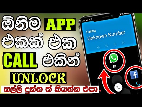 Android App Lock Mobile Pone Call Them || App Lock || Sinhala || Tech 9 Srilanka