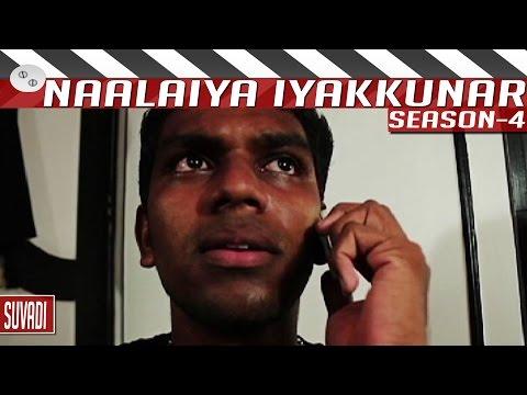 Suvadi-Tamil-Comedy-Short-Film-Naalaiya-Iyakkunar-Season-4-By-Muthu-Vigneshwar