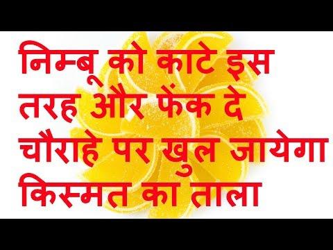 Video nimbu ke totke upay/nimbu ke totke hindi me/nimbu/nimbu ke totke/nimbu ke upay/nimbu ke upay hindi download in MP3, 3GP, MP4, WEBM, AVI, FLV January 2017