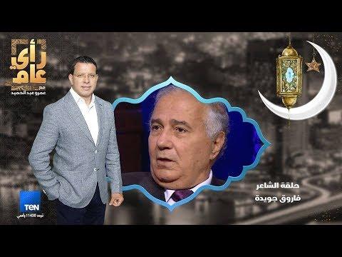 """الحلقة 6 من برنامج """"رأي عام"""".. فاروق جويدة في ضيافة عمرو عبد الحميد"""