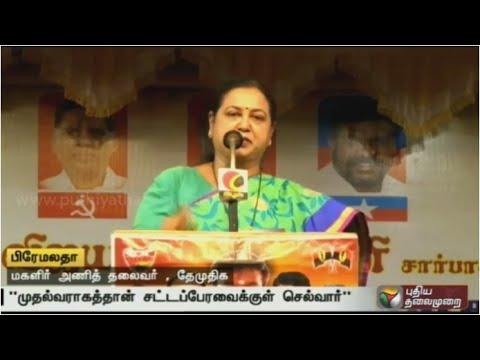 Vijayakanth-will-enter-the-assembly-only-as-the-Chief-Minister-says-Premalatha-Vijayakanth