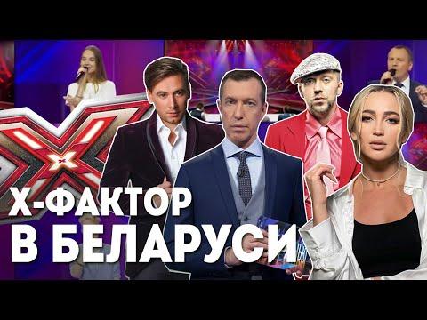 Х-фактор. Первый сезон: Беларусь || Закулисье. Как снимают шоу, эмоции участников и наставников