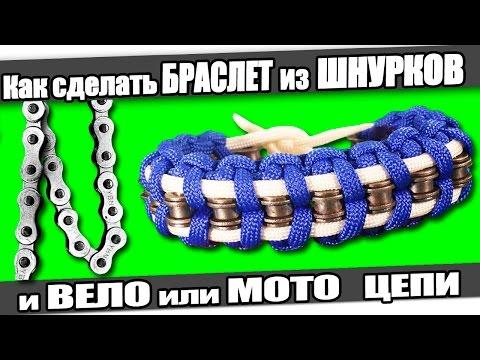 Браслеты из 2 шнурков видео