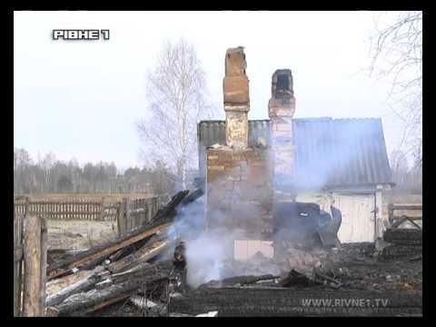 В Рокитнівському районі живцем згоріла родина [ВІДЕО]