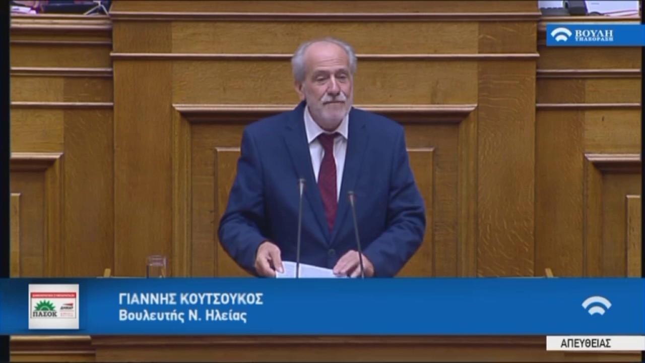 Γ.Κουτσούκος(Ειδ.Αγορητής Δημ.Συμπαρ.)(Μέτρα εφαρμογής δημοσ.στόχων και μεταρρυθμίσεων)(17/05/2017)