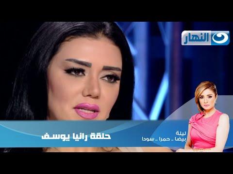 """رانيا يوسف لبرنامج """"ليلة"""": تعرضت وابنتي للتحرش في """"التحرير"""" وأجريت عمليات تجميل"""