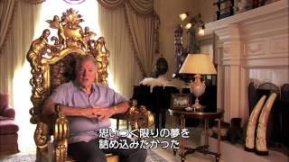 『クィーン・オブ・ベルサイユ 大富豪の華麗なる転落』 見どころ満載スペシャル映像