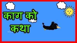 Nepali Short Story For Child and Kids - The Thirsty Crow - Nepali StoryStory for kids in Nepali  Nepali kids story  Nepali story  Nepali stories  Story for Nepali kids  The thirsty Crow  nepali cartoon  Nepali story for Nepali kidsnepali kids, nepali kids story, nepali, kids, story, nepali story, story for nepali kids, nepali dante katha, dante katha, purano katha, nepali story for kids, nepali folk stories, Nepali dantya katha, nepali katha, nepali book, nepali story book, nepali story for child, nepali story in nepali language, nepali child story, nepali story book in nepali, nepali short stories for children, nepali child, nepali kid, nepali story cartoon, nepali moral story, nepal, nepali katha for childrenCopyright: Creation & Entertainment NepalFor more videos please subscribe to our channel.CEN Nepal
