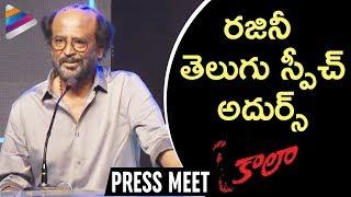 Video Rajinikanth Full Speech in Telugu   #Rajinikanth   KAALA Press Meet   Dhanush   Kaala Pre Release MP3, 3GP, MP4, WEBM, AVI, FLV September 2018