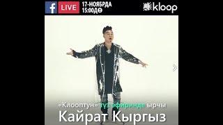 «Жаштык кез» ыры менен интернетте талкуу жаратып аткан Кайрат Кыргыз «Клооптун» студиясында конокто.