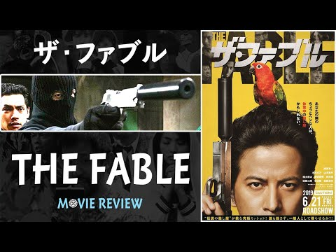 The Fable - Movie Review