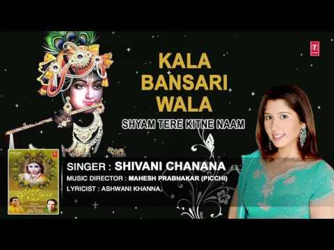 Video KALA BANSARI WALA KRISHNA BHAJAN BY SHIVANI CHANANA I AUDIO SONG ART TRACK download in MP3, 3GP, MP4, WEBM, AVI, FLV January 2017