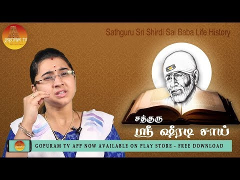 Sathguru Sri Shiradi Sai Saritham   Part   79