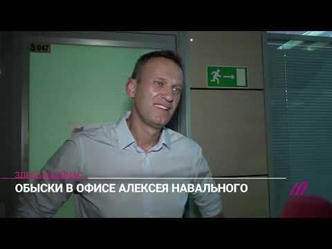 К Навальному пришли с обыском в очередной раз
