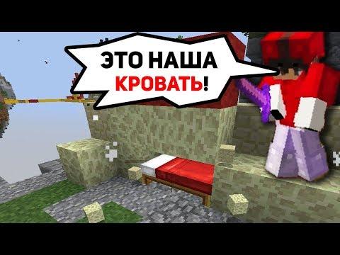 ПРОСТОЙ СПОСОБ, КАК ДОБРАТЬСЯ ДО КРОВАТИ НА БЕД ВАРСЕ - (Minecraft Bed Wars)