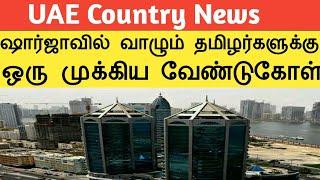 ஷார்ஜாவில் வாழும் தமிழர்களுக்கு ஒரு முக்கிய வேண்டுகோள்Dubai News in Tamil.