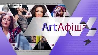 ART Афіша 23.04.2018
