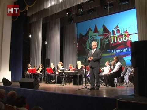 В Великом Новгороде прошел благотворительный концерт «Поклонимся великим тем годам»
