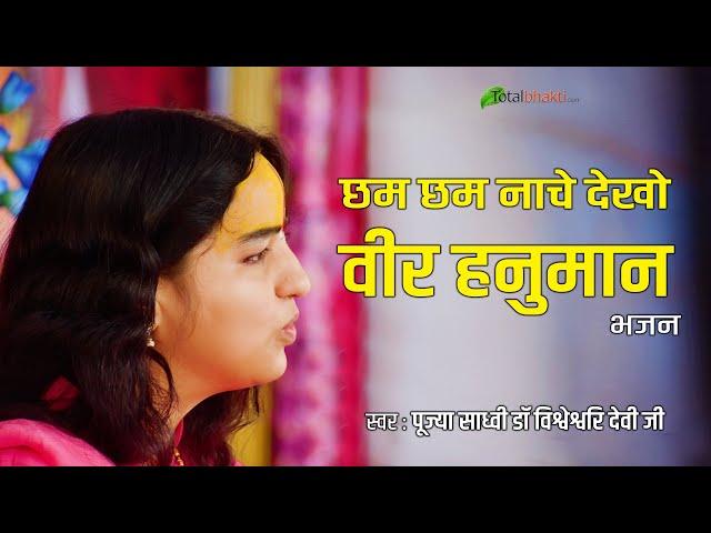 Cham Cham Nache Dekho Veer Hanumana By Lakhbir Singh ...