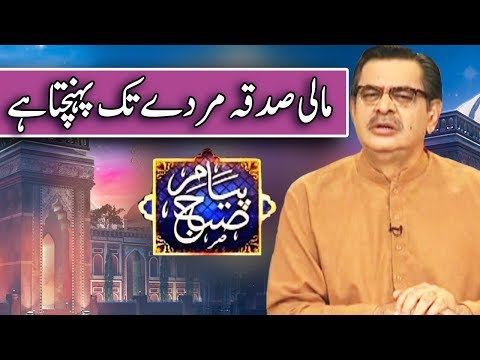 Payam E Subh With Aneeq Ahmed | 8 March 2019 | Dunya News