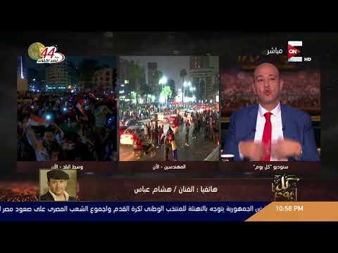 هشام عباس بعد فوز المنتخب: أنا ذاهب إلى روسيا
